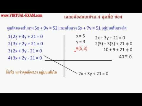 เฉลยข้อสอบคณิตศาสตร์เข้าม.4 ชุดที่ 2 ข้อ 4