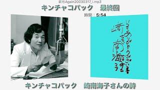 崎南海子さんの詩 【 月刊 愛川欽也 キンキンのパックインミュージック ...