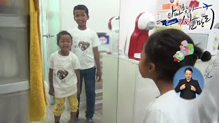 글로벌 아빠 찾아 삼만리 - [스페셜]캄보디아에서 온 남매 2부- 눈물의 약속_#001