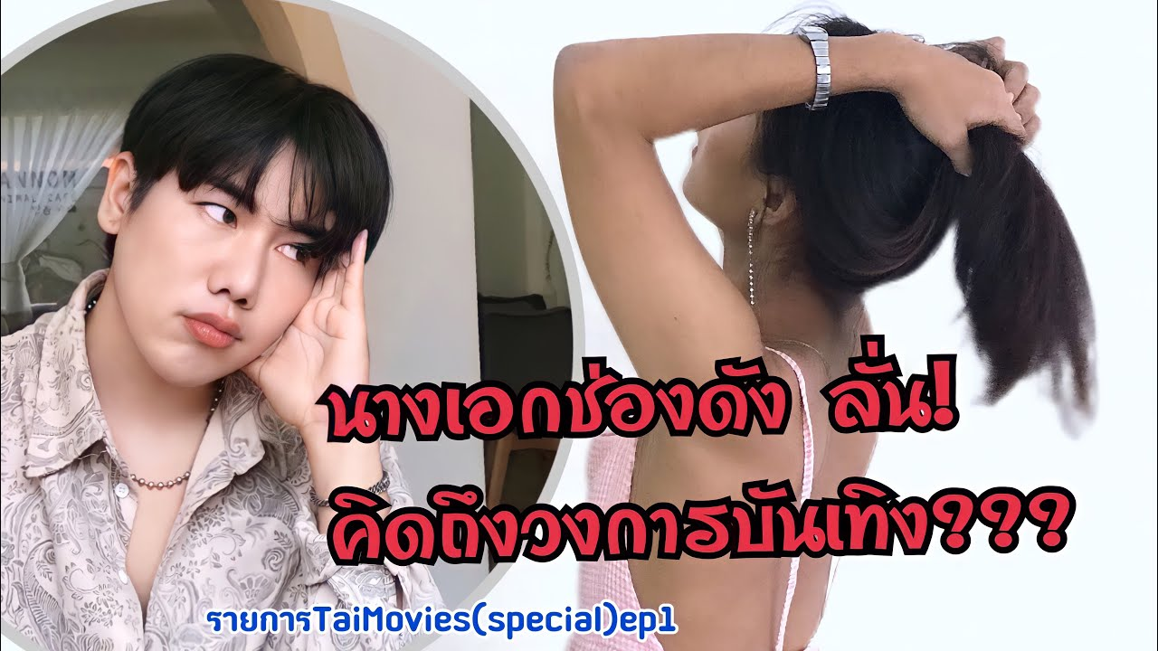 Download Taimovies(special)ep1