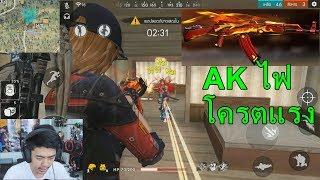Free Fire AK ไฟโกงจัด!!