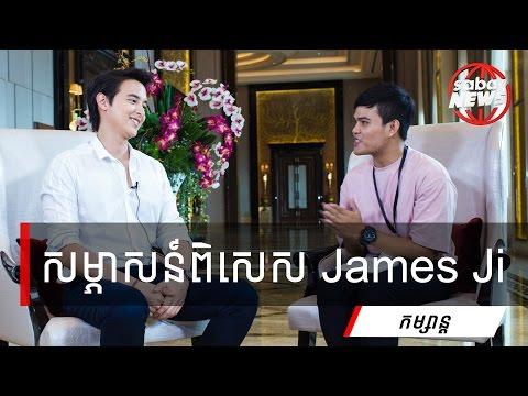 កិច្ចសម្ភាសន៍ពិសេស Sabay & James Ji