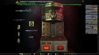 Warface - 6 000 кредитов и коробки удачи