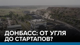 Донбасс: от угля до стартапов? | Радио Донбасс.Реалии
