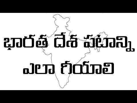 భారత దేశ పటాన్ని ఇలా గీయాలి  l How to Draw Indian Outline Map