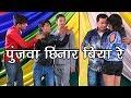 पुजवा छिनार बीया रे || 2018 Bhojpuri New Hit Song  || Mannu Lal Yadav ||  JK Yadav Films Mp3