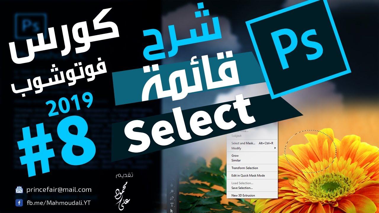 كورس icdl كامل 2019 بالعربي