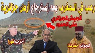 رعـ ب في المغرب وانتشار عسـ كري على الحدود الجزائرية بعد استرجاع الجزائر طريقا استراتيجيا مغربيا