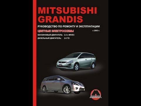 mitsubishi grandis 2.0 di-d руководство по ремонту