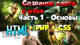 Создание сайта с нуля - Часть 1 - Основы - PHP+HTML+CSS+MYSQL - MixTech911(Первое видео из цикла создания сайта с нуля, в конце которого вы разберетесь в основах php, mysql, html и css и сможет..., 2015-08-07T06:24:43.000Z)