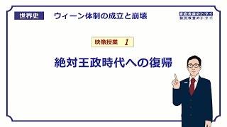 【世界史】 ウィーン体制1 絶対王政時代への復帰 (17分)