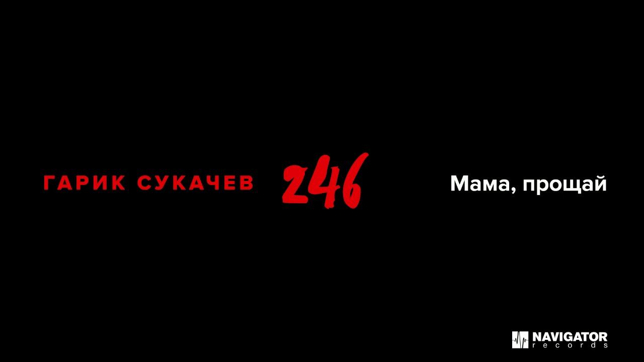 Гарик Сукачев — Мама, прощай (Аудио) Новый альбом 2019