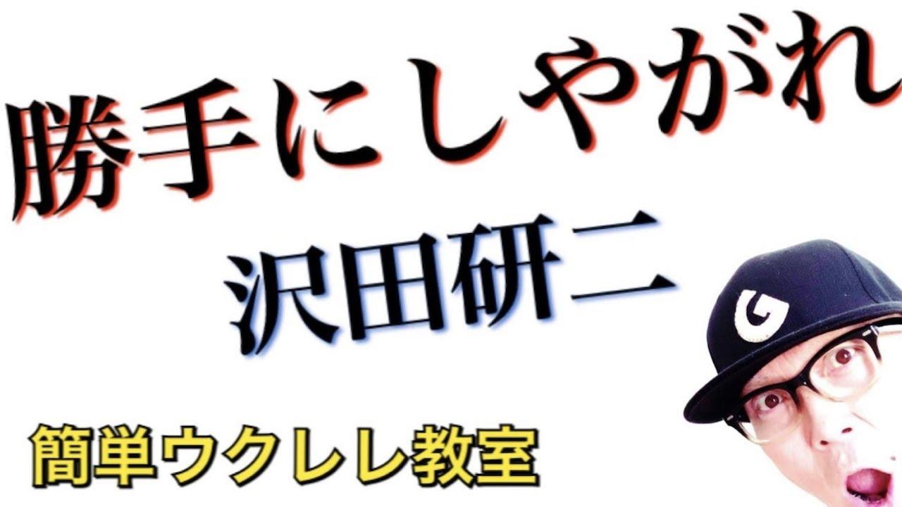 勝手にしやがれ / 沢田研二【ウクレレ 超かんたん版 コード&レッスン付】GAZZLELE