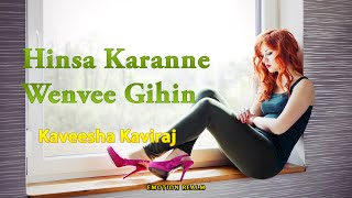 Hinsa Karanne Wenvee Gihin - Kaveesha Kaviraj [Emotional MP3 Song]