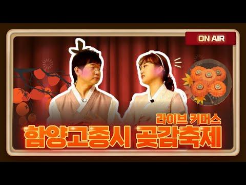 함양고종시 곶감축제가 라이브 커머스로 개최!