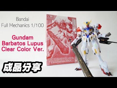 【模型成品分享】Bandai Full Mechanics 1/100 Gundam Barbatos Lupus Clear Color Ver.