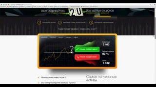 Видео обзор торговой платформы Binomo(Знакомство с брокером Binomo и торговой платформы с индикаторами. Отзывы о брокера на странице:, 2016-01-13T21:18:32.000Z)