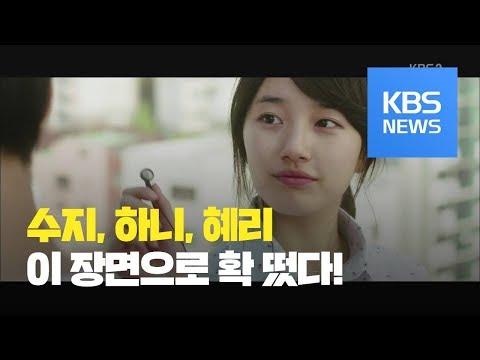 [연예수첩] 수지, 하니, 혜리 뜨게 만든 '바로 그 장면' / KBS뉴스(News)
