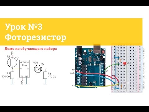 Урок №3 Фоторезистор | Iarduino.ru