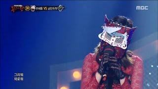 [King of masked singer] 복면가왕 스페셜 - (full ver) LYn - Don
