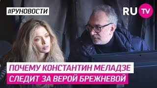 Почему Константин Меладзе следит за Верой Брежневой