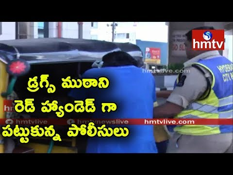 Two Guys Caught Redhanded While Selling Drugs | Jubilee Hills Check Post | Hyderabad | hmtv News