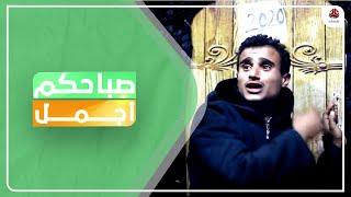 الفائز الرابع بمسابقة المليون : الكوميديا هي أفضل وسيلة للوصول للجمهور اليمني