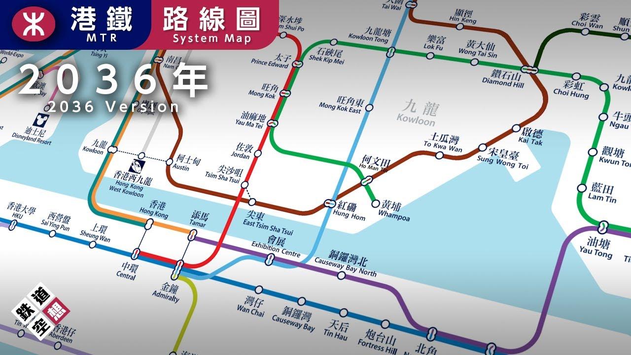 ?香港鐵道夢 - 2026年港鐵路綫圖 - YouTube