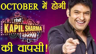 Kapil Sharma Show: Kapil to make a COMEBACK in OCTOBER | FilmiBeat