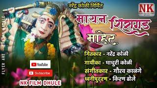 Saptshurngi Ahirani song मायन शिरागड माहेर N K Film