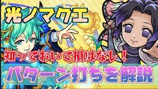 【光ノマ3手】鈴蘭と胡蝶しのぶを使った欲張りハッピーセットでワンパン【モンスト】