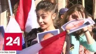 Россия помогает Сирии вернуться к мирной жизни - Россия 24