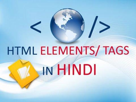 3. HTML Elements / Tags in Hindi / Urdu.