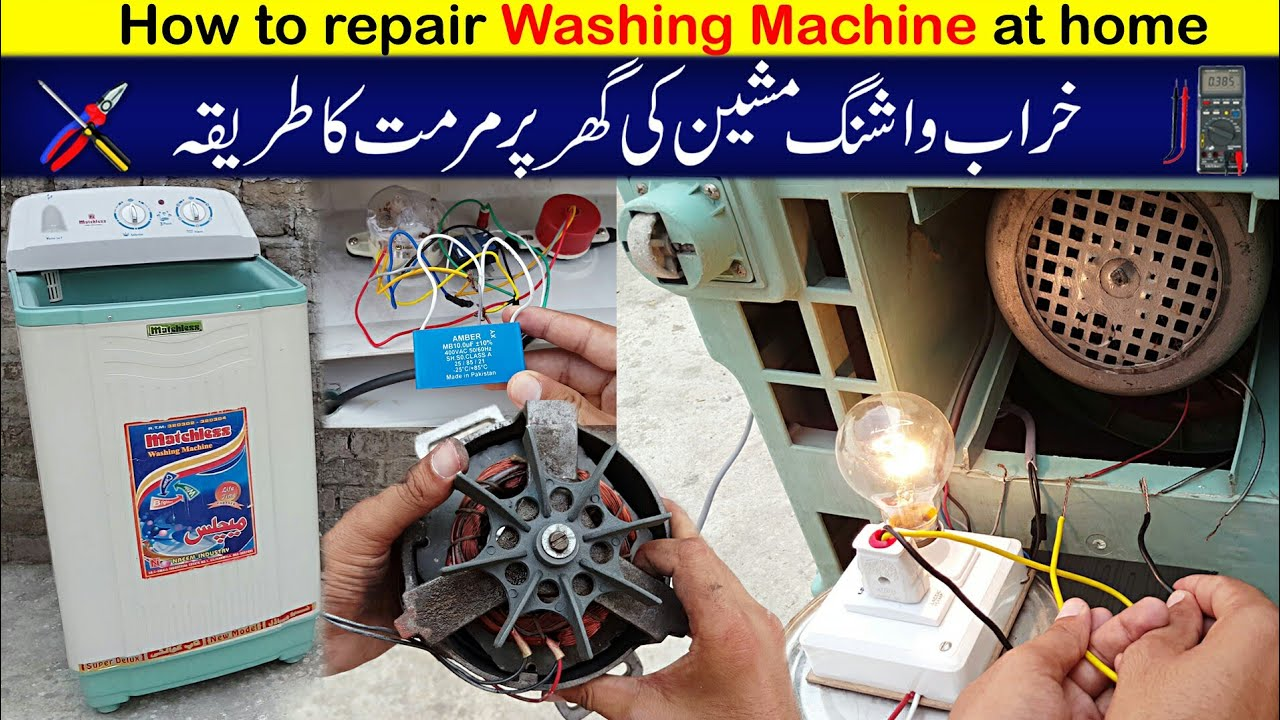 How to repair Washing Machine at home in Urdu/Hindi | Home appliances repairing