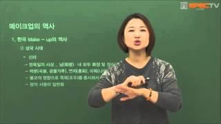 메이크업자격증 필기 2강 1부 (메이크업국가자격증)