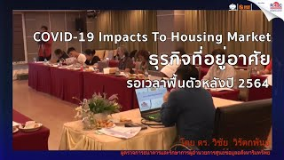 COVID-19 Impacts to Housing Market ธุรกิจที่อยู่อาศัยรอเวลาฟื้นตัวหลังปี 2564