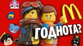 Лего Фильм 2 в Макдональдс. Игрушки Хэппи Мил хорошо или плохо