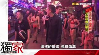 鋼管酒吧遊客愛 泰國曼谷藏春色