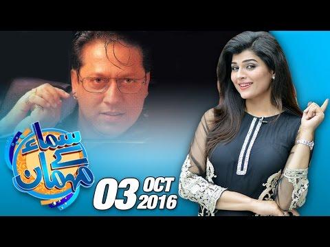 Gulukar Arshad Mehmood | Samaa Kay Mehmaan | 03 Oct 2016