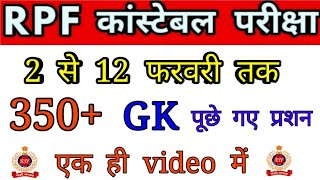 RPF Constable 2 to 12 February asked gk questions in all shift, RPF Constable asked Gk in all Shifts
