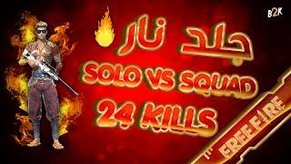 [B2K] جلد نار سولو ضد سكواد رانكد 24 كيل | FREE FIRE SOLO VS SQUAD RANKED 24 KILLS