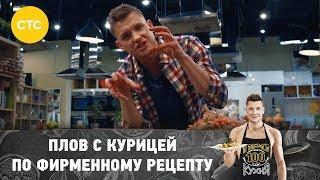 Плов с курицей по фирменному рецепту Александра Бельковича
