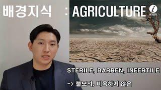 재미 있는 토플 배경지식 01.ㅣ AGRICULTURE…