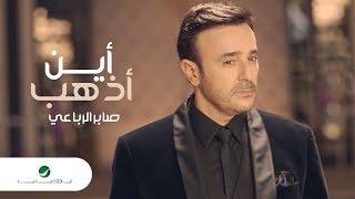 Saber El Robaii ... Ayna Azhab - Video Clip 2019 | صابر الرباعي ... أين أذهب - فيديو كليب