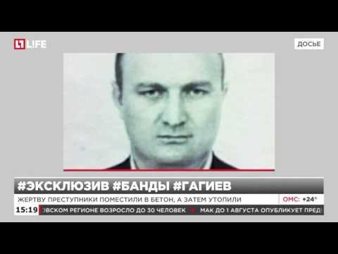 Банда Гагиева заживо похоронила председателя совета директоров банка