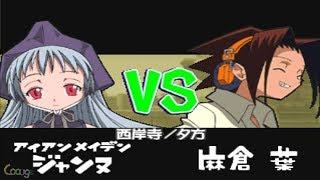 Shaman King: Spirit of Shamans - Iron Maiden Jeanne vs Asakura Yoh (Hyōi Gattai)