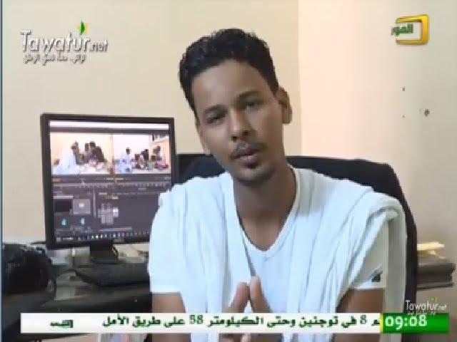 """برنامج يوميات صائم مع الممثل سيد محمد ولد بيلاهي - صاحب دوري """"اخويسر همو"""" وامخيطرات"""""""