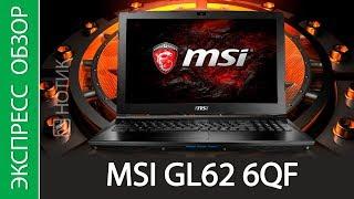 Экспресс-обзор ноутбука MSI GL62 6QF 1470RU