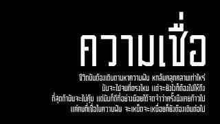ความเชื่อ - Bodyslam feat. แอ๊ด คาราบาว