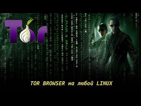 "TOR на LINUX установка ""лайфхак"""